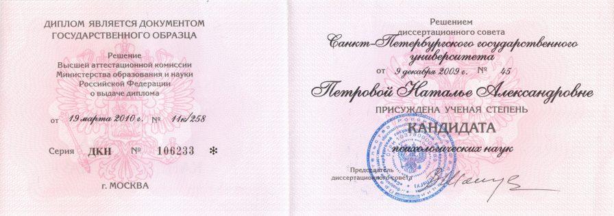 Диплом кандидата психологических наук Архиповой Натальи